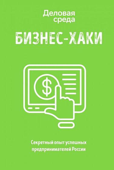 БИЗНЕС-ХАКИ. Секретный опыт успешных предпринимателей России Артикул: 98280 Эксмо Курьянов П.В. (Pashu