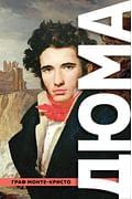 Граф Монте-Кристо Артикул: 98284 Эксмо Дюма А.