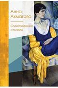 Стихотворения и поэмы Артикул: 98294 Эксмо Ахматова А.А.