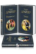 Финансист. Титан. Стоик (комплект из 3 книг) Артикул: 98366 Эксмо Драйзер Т.