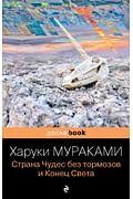 Страна Чудес без тормозов и Конец Света Артикул: 98419 Эксмо Мураками Х.