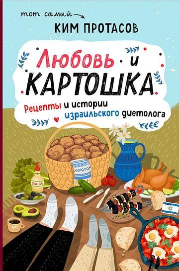 Любовь и картошка. Рецепты и истории израильского диетолога Артикул: 99001 Эксмо Ким Протасов