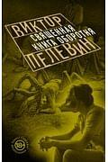 Священная книга оборотня Артикул: 13374 Эксмо Пелевин В.О.