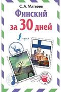 Финский за 30 дней Артикул: 22295 АСТ Матвеев С.А.