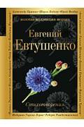 Стихотворения Артикул: 33511 Эксмо Евтушенко Е.А.