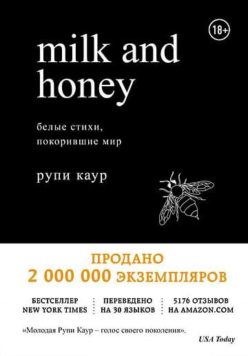 Milk and Honey. Белые стихи, покорившие мир Артикул: 43578 Эксмо Каур Р.