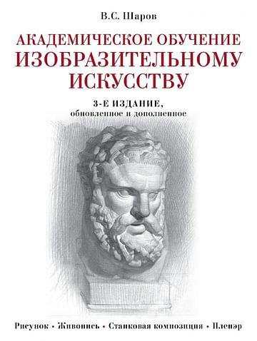 Академическое обучение изобразительному искусству (обновленное издание) Артикул: 50554 Эксмо Шаров В.С.