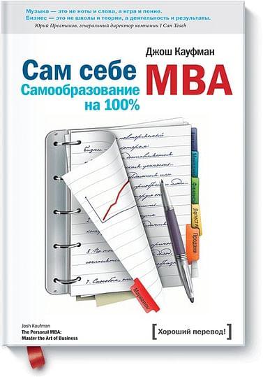 Сам себе MBA Артикул: 74949 МАНН, ИВАНОВ И ФЕРБЕР ООО Кауфман Д.