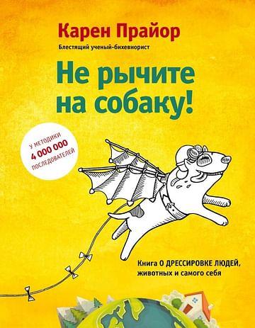 Не рычите на собаку! Книга о дрессировке людей, животных и самого себя! Артикул: 18445 Эксмо Прайор К.
