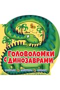 Головоломки с динозаврами Артикул: 85304 АСТ .