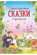 Самые красивые сказки о принцессах (ил. К. Дэвис) Артикул: 91689 Эксмо Андерсен Г.-Х., Грим