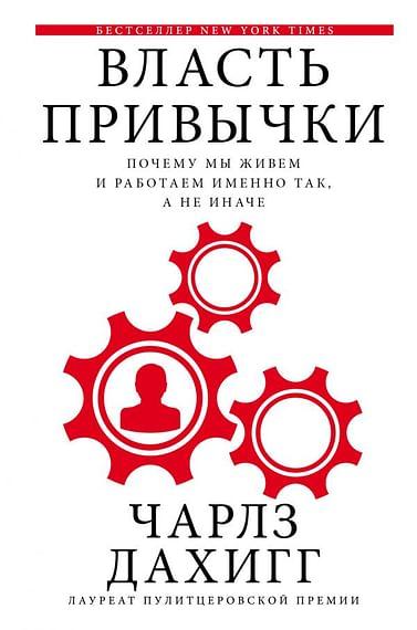 Власть привычки: почему мы живем и работаем именно так, а не иначе Артикул: 19492 АСТ Дахигг Ч.