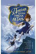 Девочка, которая умела летать (#1) Артикул: 98325 Эксмо Форестер В.