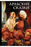 Арабские сказки (Али-Паша и Кира Василики) Артикул: 98328 Эксмо Салье М. (пер.)