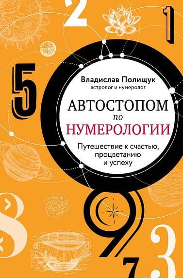 Автостопом по нумерологии. Увлекательное путешествие к счастью, успеху и процветанию Артикул: 98335 Эксмо Полищук В.Ю.