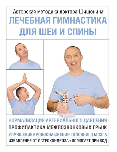 Лечебная гимнастика для шеи и спины Артикул: 98686 АСТ Шишонин А.Ю.