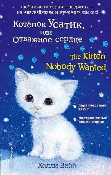 Котёнок Усатик, или Отважное сердце = The Kitten Nobody Wanted Артикул: 54425 Эксмо Вебб Х.