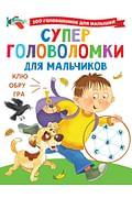 Суперголоволомки для мальчиков Артикул: 98671 АСТ Дмитриева В.Г.
