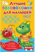 Лучшие головоломки для малышей Артикул: 98731 АСТ Дмитриева В.Г.