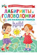 Лабиринты и головоломки для маленьких умников Артикул: 98670 АСТ Дмитриева В.Г.