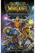 World of Warcraft. Тёмные всадники Артикул: 98737 АСТ Коста М., Гудж Н.