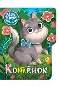 Котёнок Артикул: 98750 АСТ Емеленко С.Н.