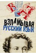 Взламывая русский язык Артикул: 98697 АСТ .