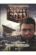 Метро 2033: Цена свободы Артикул: 98706 АСТ Семенов С.А.