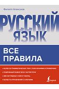 Русский язык. Все правила Артикул: 98707 АСТ Алексеев Ф.С.