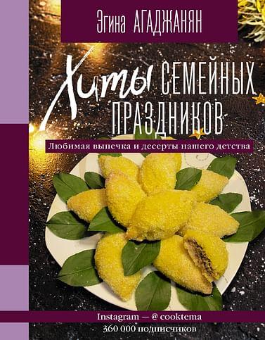 Хиты семейных праздников. Любимая выпечка и десерты нашего детства Артикул: 98727 АСТ Агаджанян Э.Р.