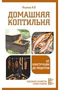Домашняя коптильня. От конструкции до рецептов Артикул: 98762 АСТ Козлов А.В.