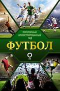 Футбол. Популярный иллюстрированный гид Артикул: 98767 АСТ Шпаковский М.М.