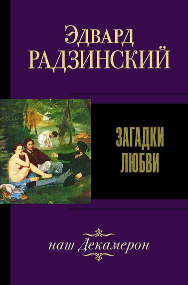 Загадки любви Артикул: 98780 АСТ Радзинский Э.С.