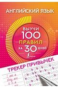Английский язык. Трекер привычек: выучи 100 правил за 30 дней Артикул: 98805 АСТ .