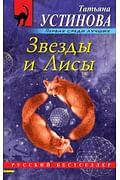 Звезды и Лисы Артикул: 66247 Эксмо Устинова Т.В.