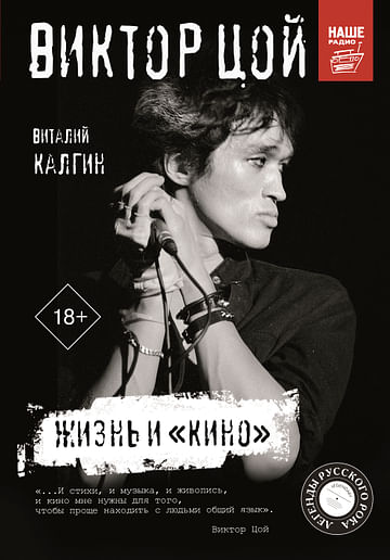 "Виктор Цой. Жизнь и ""Кино"" Артикул: 98738 АСТ Калгин В."