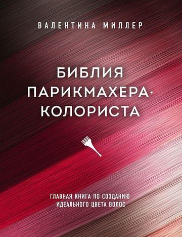 Библия парикмахера колориста. Главная книга по созданию идеального цвета волос Артикул: 94730 Эксмо Миллер В.
