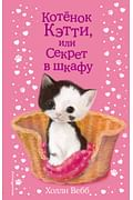 Котёнок Кэтти, или Секрет в шкафу (выпуск 20) Артикул: 17927 Эксмо Вебб Х.