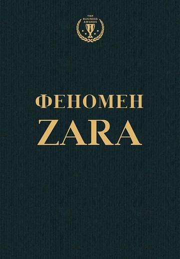 Феномен ZARA Артикул: 21107 Эксмо О'Ши К.