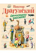 Денискины рассказы (ил. В. Канивца) Артикул: 2542 Эксмо Драгунский В.Ю.