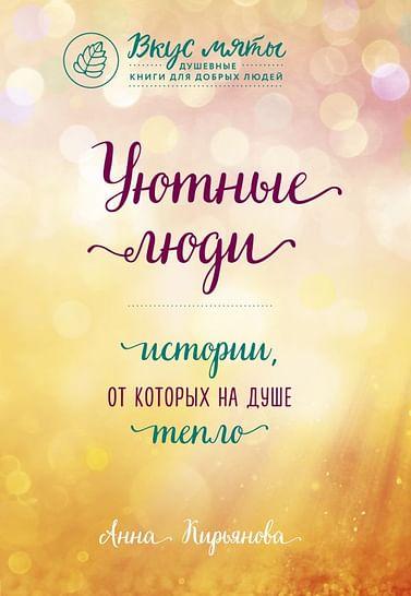 Уютные люди. Истории, от которых на душе тепло Артикул: 76977 Эксмо Кирьянова А.В.