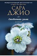 Ежевичная зима Артикул: 892 Эксмо Джио С.