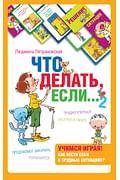 """Психологическая игра для детей """"Что делать, если...2"""" Артикул: 13724 АСТ Петрановская Л.В."""