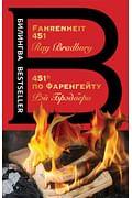451' по Фаренгейту. Fahrenheit 451 Артикул: 32465 Эксмо Брэдбери Р.