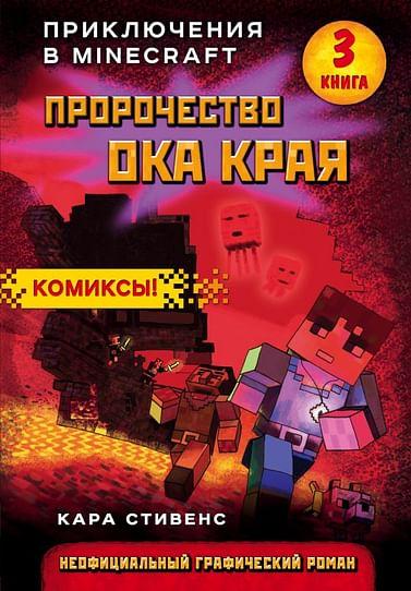 Пророчество ока Края. Книга 3 Артикул: 60362 Эксмо Стивенс К.