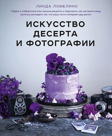 Искусство десерта и фотографии Артикул: 37307 Эксмо Линда Ломелино