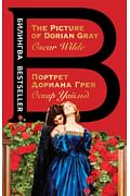 Портрет Дориана Грея. The Picture of Dorian Gray Артикул: 54843 Эксмо Уайльд О.