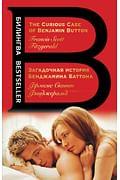 Загадочная история Бенджамина Баттона. The Curious Case of Benjamin Button Артикул: 63631 Эксмо Фицджеральд Ф.С.