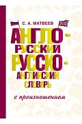 Англо-русский русско-английский словарь с произношением Артикул: 13758 АСТ Матвеев С.А.