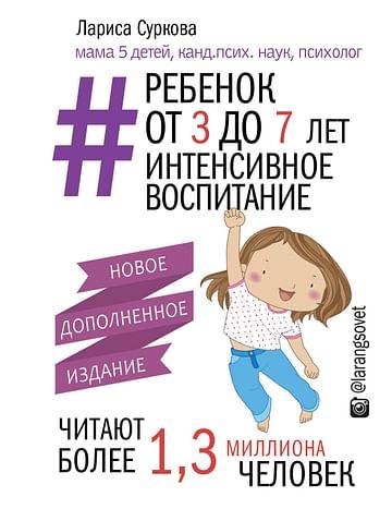 Ребенок от 3 до 7 лет: интенсивное воспитание. Новое дополненное издание. Артикул: 42882 АСТ Суркова Л.М.